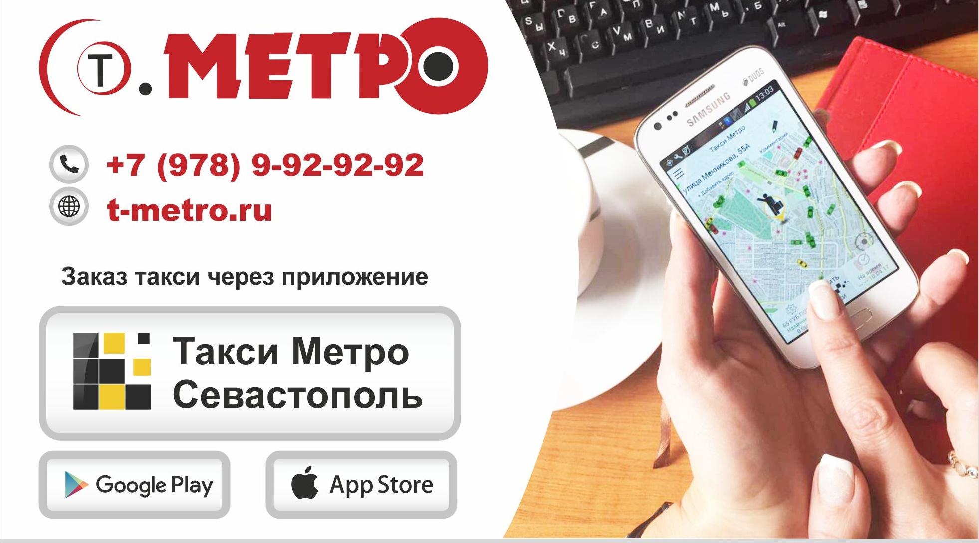 Запуск бонусной и реферальной системы — в Такси «МЕТРО» г. Севастополь