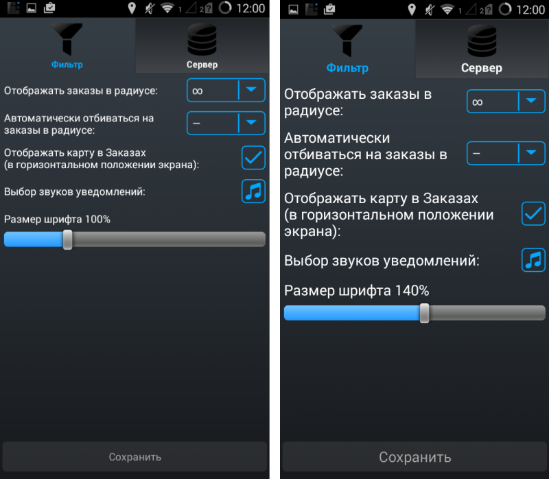 Новое водительское приложение под Android. Версия 1.88