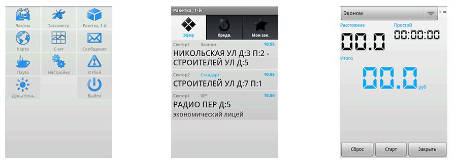 Выход обновлений водительского приложения версии 1.95 под Android