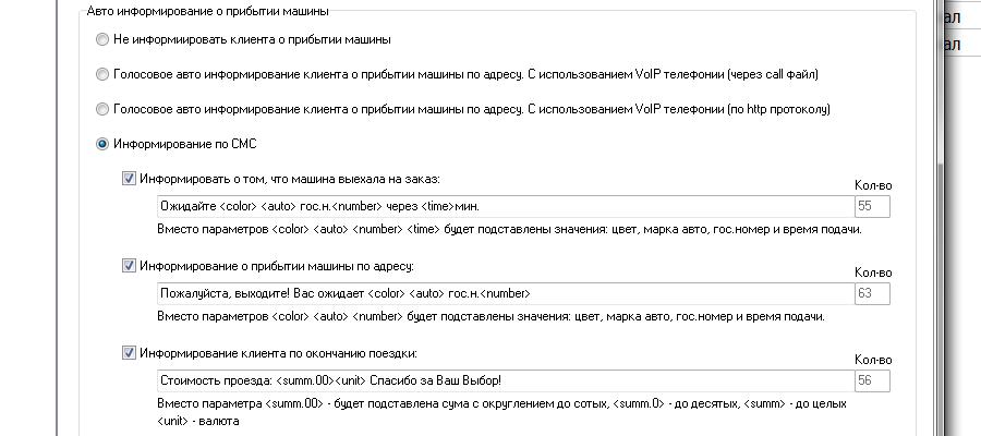 Информирование клиентов при помощи SMS сообщений